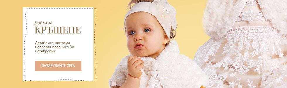 Бебешки дрешки